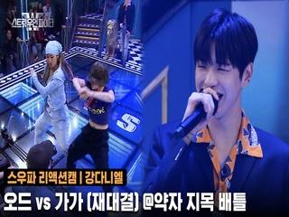 [1회/리액션캠] MC 강다니엘 | 훅 오드 vs 코카N버터 가가 (재대결) @약자 지목 배틀