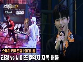 [1회/리액션캠] MC 강다니엘 | YGX 리정 vs 라치카 시미즈 @약자 지목 배틀
