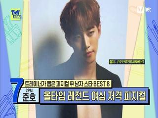 [81회] '오랜 시간 운동이 빚어낸 최상의 라인' 특유의 두툼한 흉통의 보유자 2PM 준호