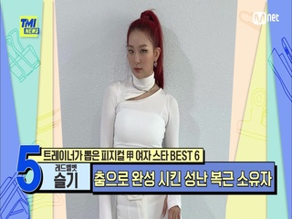 [81회] '아이돌 대표 갭신갭왕' 온화한 성격과 달리 잔뜩 성난 레드벨벳 슬기의 11자 복근