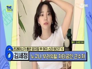 [81회] '청순한 외모에 숨겨진 리얼 근수저' 근력에 운동신경마저 뛰어난 김세정