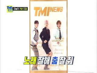 TMI NEWS 81화
