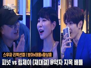 [1회/리액션캠] Fight Judge 보아x태용x황상훈   라치카 피넛 vs 프라우드먼 립제이 (재대결) @약자 지목 배틀