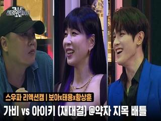[1회/리액션캠] Fight Judge 보아x태용x황상훈 | 라치카 가비 vs 훅 아이키 (재대결) @약자 지목 배틀