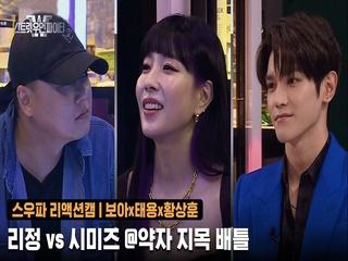 [1회/리액션캠] Fight Judge 보아x태용x황상훈 | YGX 리정 vs 라치카 시미즈 @약자 지목 배틀