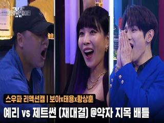 [1회/리액션캠] Fight Judge 보아x태용x황상훈 | YGX 예리 vs 코카N버터 제트썬 (재대결) @약자 지목 배틀