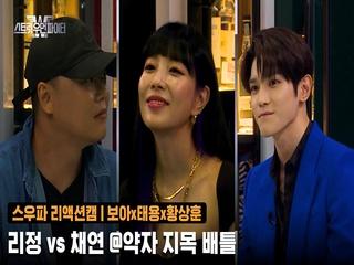 [1회/리액션캠] Fight Judge 보아x태용x황상훈 | YGX 리정 vs 원트 이채연 @약자 지목 배틀
