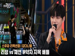 [1회/리액션캠] MC 강다니엘 | YGX 리정 vs 원트 이채연 @약자 지목 배틀