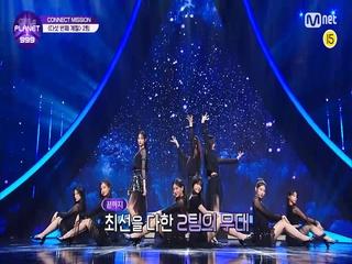 [4회] 퍼포먼스, 노래 모두! '오마이갓' ♬다섯 번째 계절_오마이걸 @CONNECT MISSION