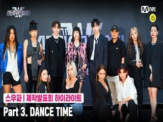 [스우파] 제작발표회 하이라이트 l Part 3. DANCE TIME