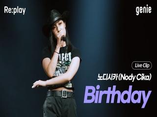 노디시카 (Nody Cika) 'Birthday' Live Clip │ 음원발굴 프로젝트 Re:Play 시즌1 우승자