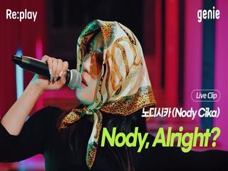 노디시카 (Nody Cika) 'Nody, Alright?' Live Clip │ 음원발굴 프로젝트 Re:Play 시즌1 우승자