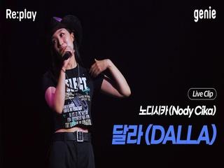 노디시카 (Nody Cika) '달라 (DALLA)' Live Clip │ 음원발굴 프로젝트 Re:Play 시즌1 우승자