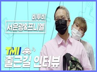 [TMI NEWS] 출근길 TMI 인터뷰|비투비 서은광&프니엘