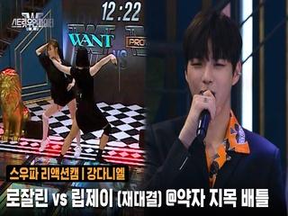 [2회/리액션캠] MC 강다니엘 | 원트 로잘린 vs 프라우드먼 립제이 (재대결) @약자 지목 배틀