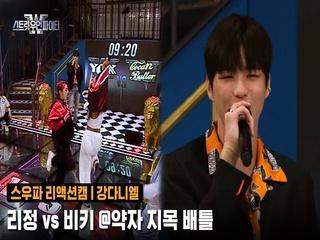 [2회/리액션캠] MC 강다니엘 | YGX 리정 vs 코카N버터 비키 @약자 지목 배틀