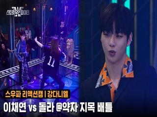[2회/리액션캠] MC 강다니엘 | 원트 이채연 vs 웨이비 돌라 @약자 지목 배틀