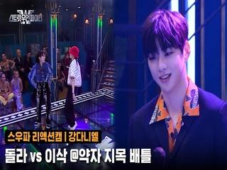 [2회/리액션캠] MC 강다니엘 | 웨이비 돌라 vs YGX 이삭 @약자 지목 배틀