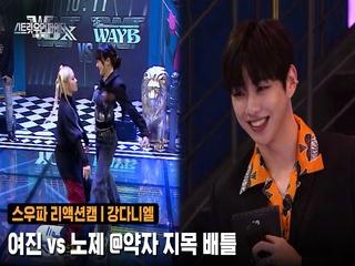 [2회/리액션캠] MC 강다니엘 | YGX 여진 vs 웨이비 노제 @약자 지목 배틀