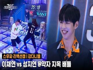[2회/리액션캠] MC 강다니엘 | 원트 이채연 vs 훅 성지연 @약자 지목 배틀