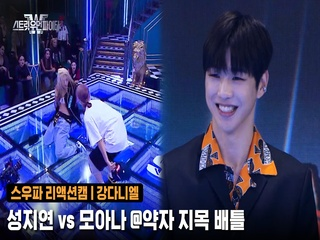 [2회/리액션캠] MC 강다니엘   훅 성지연 vs 원트 모아나 @약자 지목 배틀
