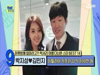 [82회] '캡틴 팍 클래스' 1인당 1박 약 890만 원의 카프리 섬 호텔을 다녀온 박지성♥김민지