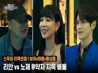 [2회/리액션캠] Fight Judge 보아x태용x황상훈 | 라치카 리안 vs 웨이비 노제 @약자 지목 배틀
