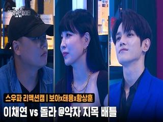 [2회/리액션캠] Fight Judge 보아x태용x황상훈 | 원트 이채연 vs 웨이비 돌라 @약자 지목 배틀