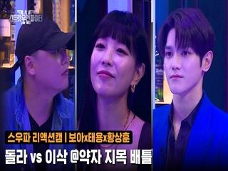 [2회/리액션캠] Fight Judge 보아x태용x황상훈 | 웨이비 돌라 vs YGX 이삭 @약자 지목 배틀