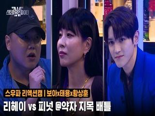 [2회/리액션캠] Fight Judge 보아x태용x황상훈 | 코카N버터 리헤이 vs 라치카 피넛 @약자 지목 배틀