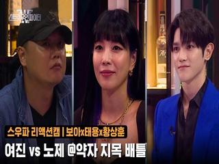 [2회/리액션캠] Fight Judge 보아x태용x황상훈 | YGX 여진 vs 웨이비 노제 @약자 지목 배틀