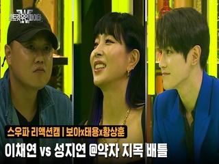 [2회/리액션캠] Fight Judge 보아x태용x황상훈 | 원트 이채연 vs 훅 성지연 @약자 지목 배틀