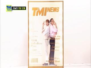 TMI NEWS 82화