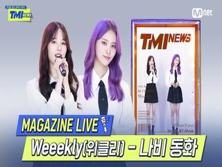 [TMI NEWS] MAGAZINE LIVE|Weeekly(위클리) - 나비 동화