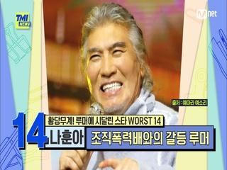 [83회] '괴소문 한방에 박멸!' 루머에 반박하기 위해 선보인 나훈아의 초강수 기자회견
