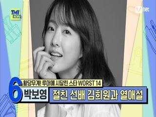 [83회] '국민 여동생의 사랑' 절친 선배 김희원과의 열애설을 접한 박보영의 반응은?
