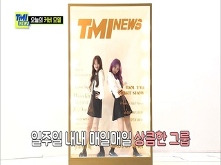 TMI NEWS 83화
