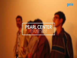 PEARL CENTER - [Orb] 발매 인사 영상