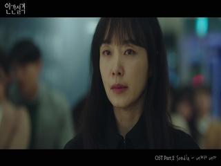 내게서 내가 (인간실격 OST)
