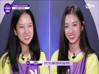 [6회] '내가 감히 껴도 될까..?' 인연팀 막둥이 예서의 킬링 파트 도전?!