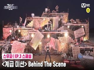 [3회 스페셜] 〈계급 미션〉 | Behind The Scene