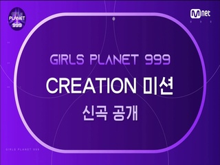 [6회] 세 번째 미션! 'CREATION MISSION'의 신곡을 공개합니다