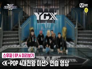 [4회 미리보기] 'K-POP 4대 천왕 미션' 연습 영상 | YGX
