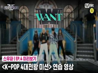 [4회 미리보기] 'K-POP 4대 천왕 미션' 연습 영상 | 원트(WANT)