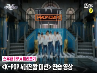 [4회 미리보기] 'K-POP 4대 천왕 미션' 연습 영상 | 프라우드먼(PROWDMON)