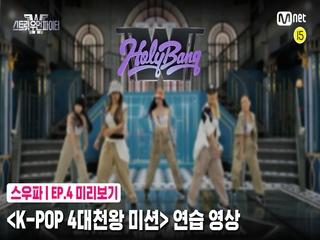 [4회 미리보기] 'K-POP 4대 천왕 미션' 연습 영상 | 홀리뱅(HolyBang)