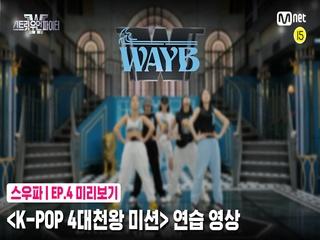 [4회 미리보기] 'K-POP 4대 천왕 미션' 연습 영상 | 웨이비(WAYB)