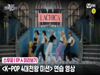 [4회 미리보기] 'K-POP 4대 천왕 미션' 연습 영상 | 라치카(LACHICA)