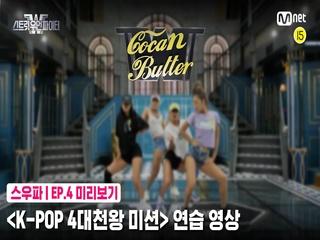 [4회 미리보기] 'K-POP 4대 천왕 미션' 연습 영상 | 코카N버터(CocaNButter)