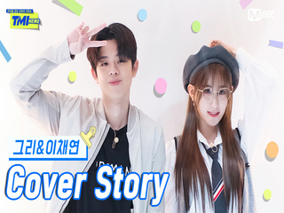 [TMI NEWS] 커버 스토리 〈그리&이채연〉